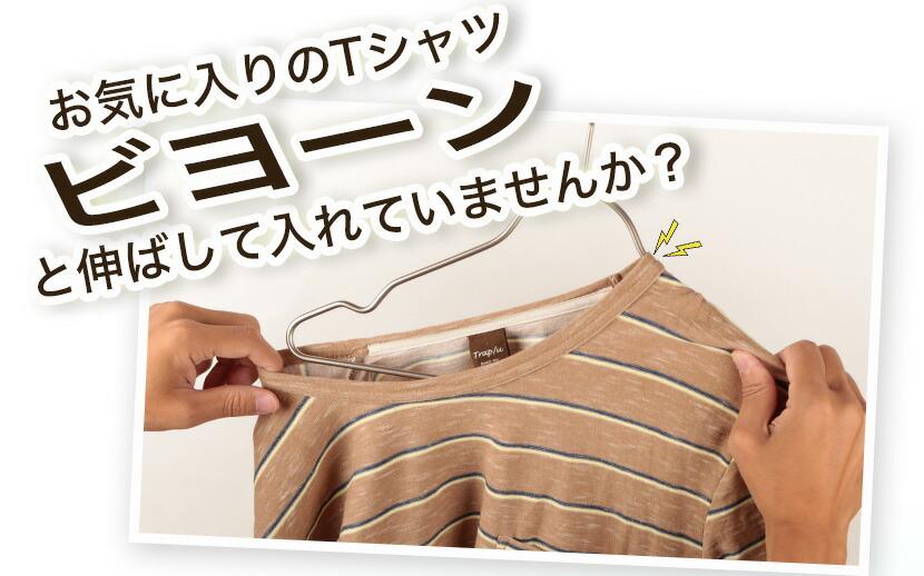 Tシャツの襟(首)が伸びない!!TAYAオリジナルハンガー「Tシャツ用ハンガー 10本セット」