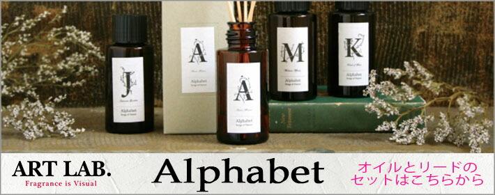 ARTLAB.ALPHABET アルファベットディフューザーオイル