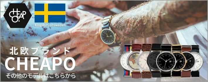 北欧ブランド チーポ Cheapo 腕時計