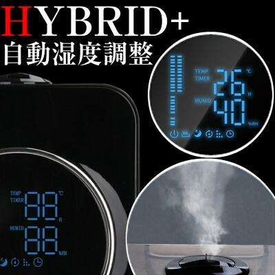イブリッド加湿器 大容量 アロマ対応 ヒーター加熱式 超音波式