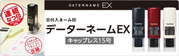 データーネームEX・キャップレス・新製品