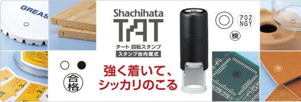 タート・回転スタンプ・シャチハタ・TAT