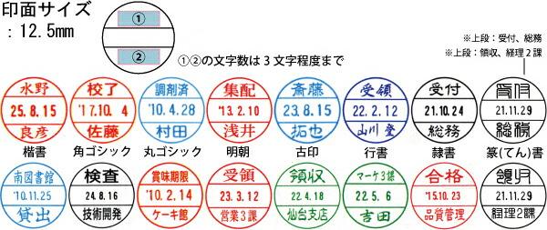 データーネームEX12号印影見本