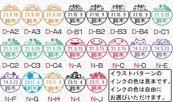 データーネームEXイラストパターン印影見本2