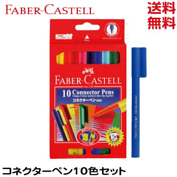ファーバーカステル コネクターペン 10色セット 水性 シャチハタ
