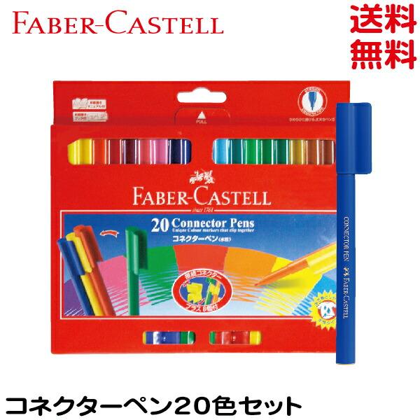 ファーバーカステル コネクターペン 20色セット 水性 シャチハタ