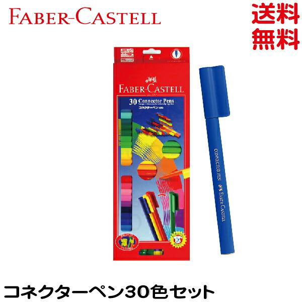 ファーバーカステル コネクターペン 30色セット 水性 シャチハタ
