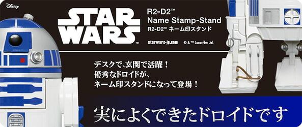 スターウォーズ・R2-D2・ネーム印スタンド