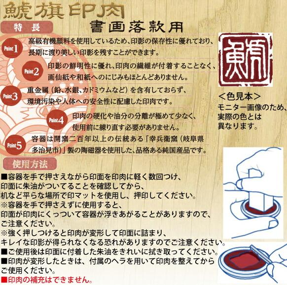 鯱旗印肉 書画落款用の使用方法、特長