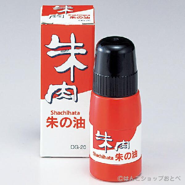 シャチハタ 朱の油 シクオス、エコス用補充液