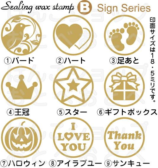 シーリングワックススタンプサインの印面 セット サインシリーズ(封蝋印/ギフト/プレゼント/封蝋