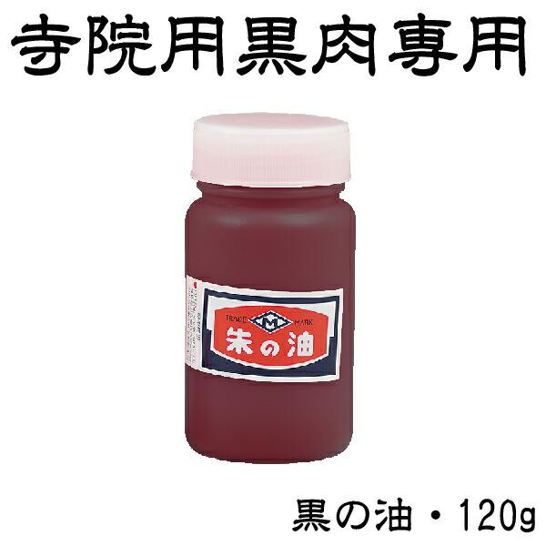 寺院用黒肉専用補充液 120g ヒシM 朱の油 ポリ瓶入り