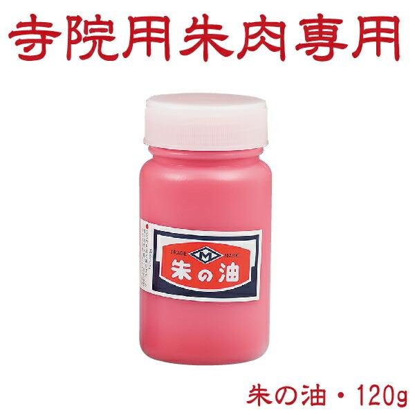 寺院用朱肉専用補充液 120g ヒシM 朱の油 ポリ瓶入り