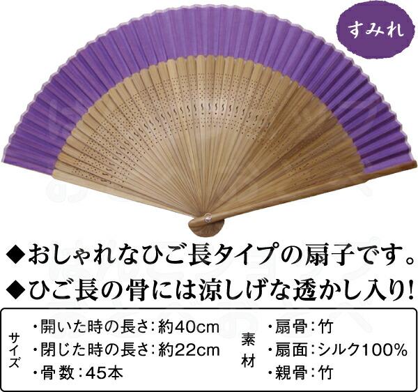 絹製扇子の説明