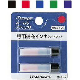 シャチハタ ネーム6、ブラック8用補充インキ 別注カラー(黒、赤、藍色、緑、紫)
