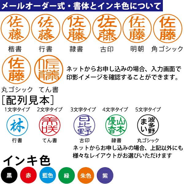 ネーム9・95周年記念カラー・メールオーダー式の印影見本
