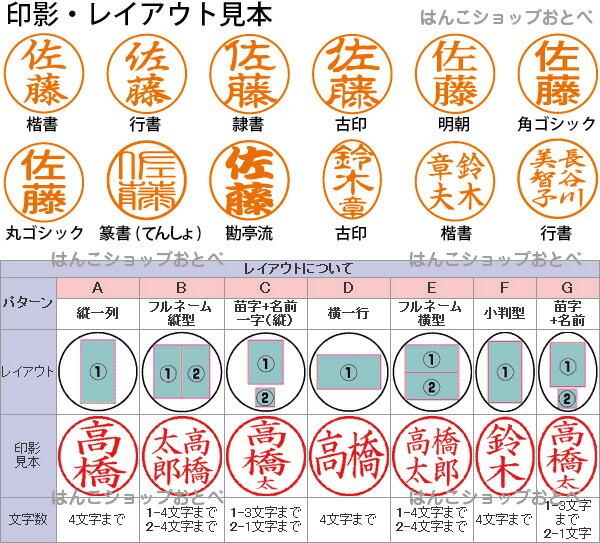 ネーム9別注品印影・レイアウト見本
