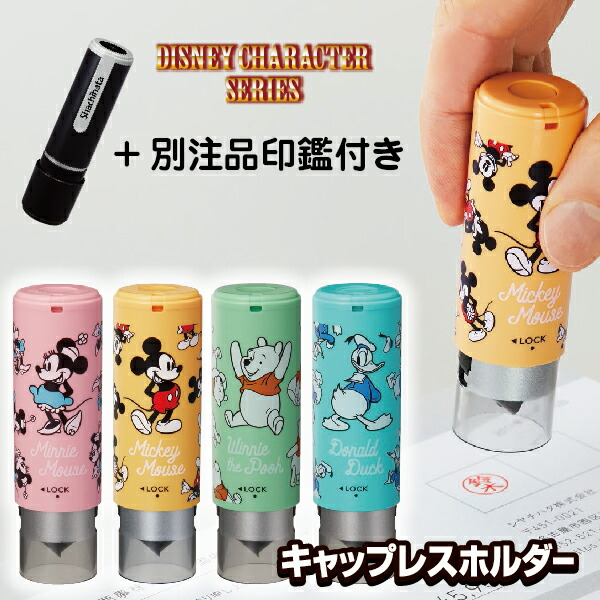 ディズニー ネーム9 キャップレスホルダー・本体・印面付き別注品セット
