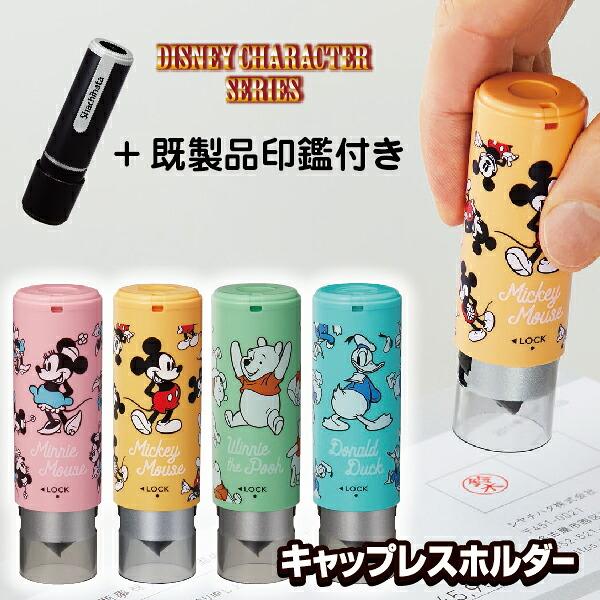 ディズニー ネーム9 キャップレスホルダー・本体・印面付き既製品セット