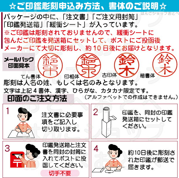 銀魂印鑑セット・メールパックの説明