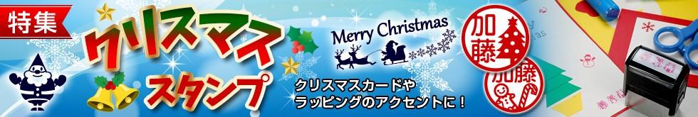 クリスマススタンプ特集