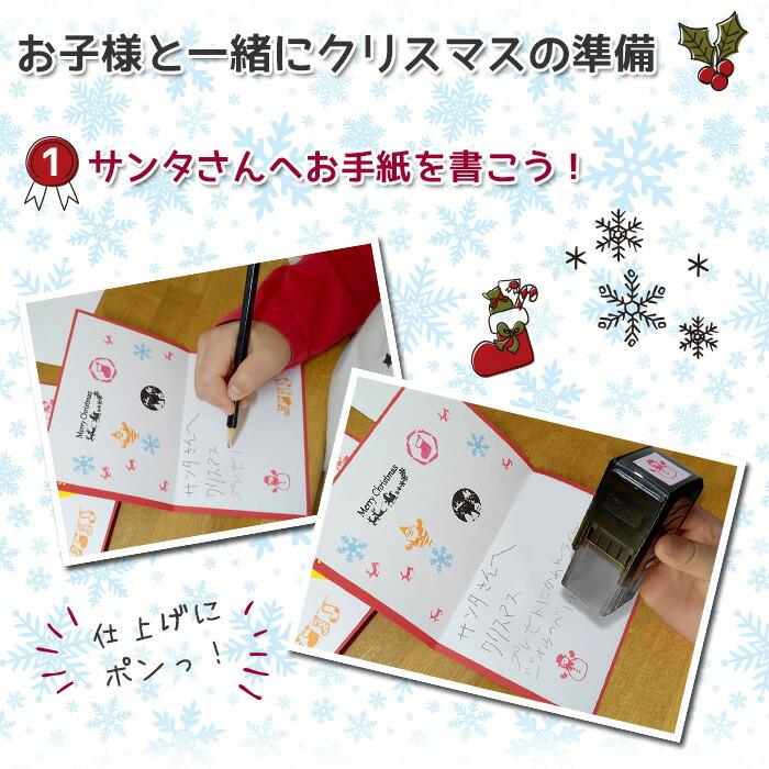 サンタさんへお手紙を書こう!