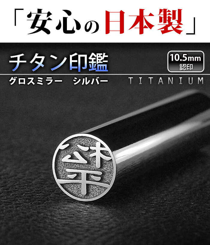 チタン印鑑 10.5mm