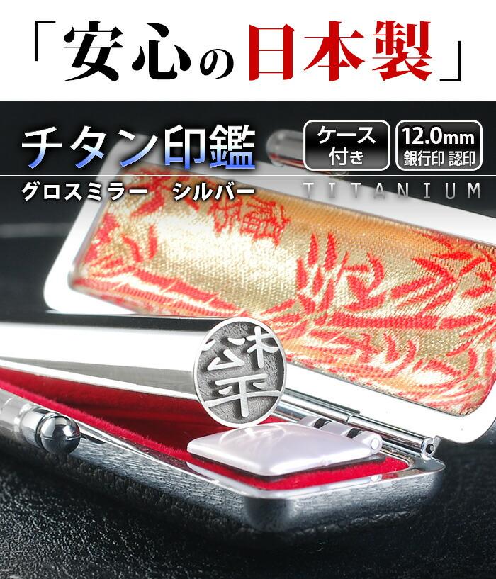 チタン印鑑 12.0mm