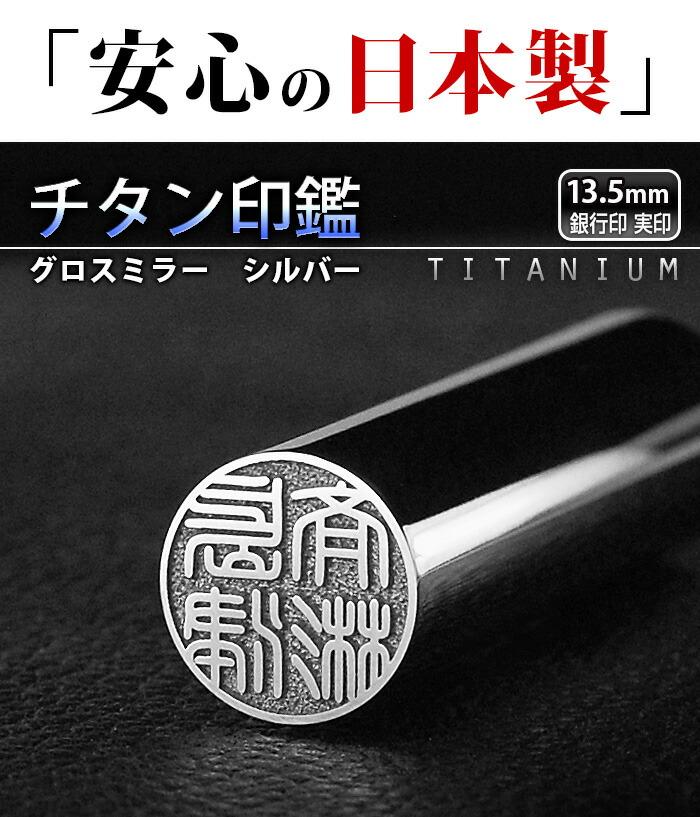 チタン印鑑 13.5mm