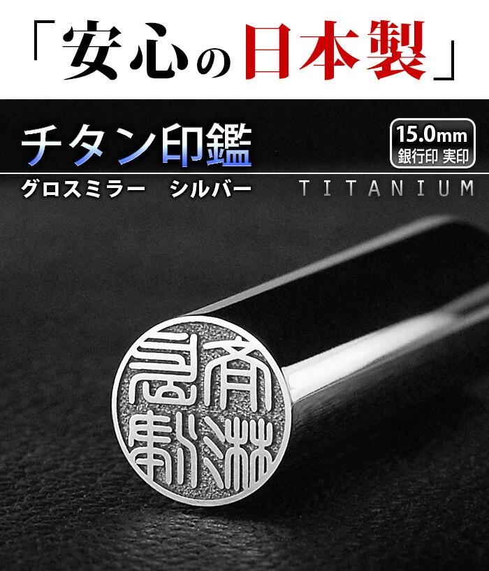 チタン印鑑 15.0mm