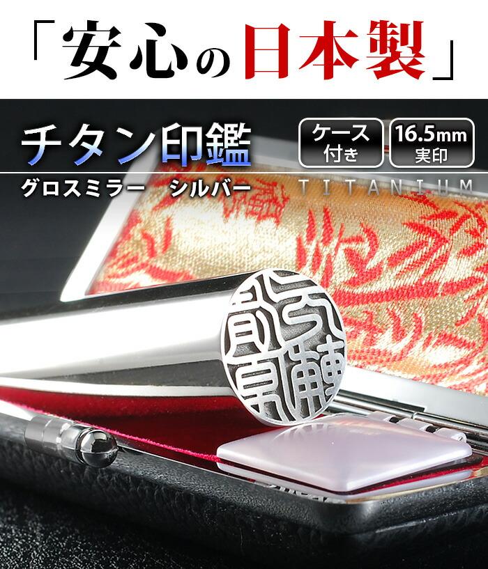 チタン印鑑 16.5mm