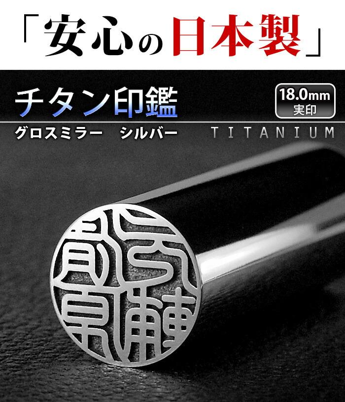 チタン印鑑 18.0mm