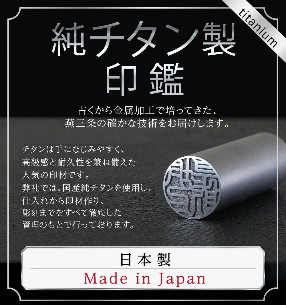 チタン印鑑 13.5_18mm