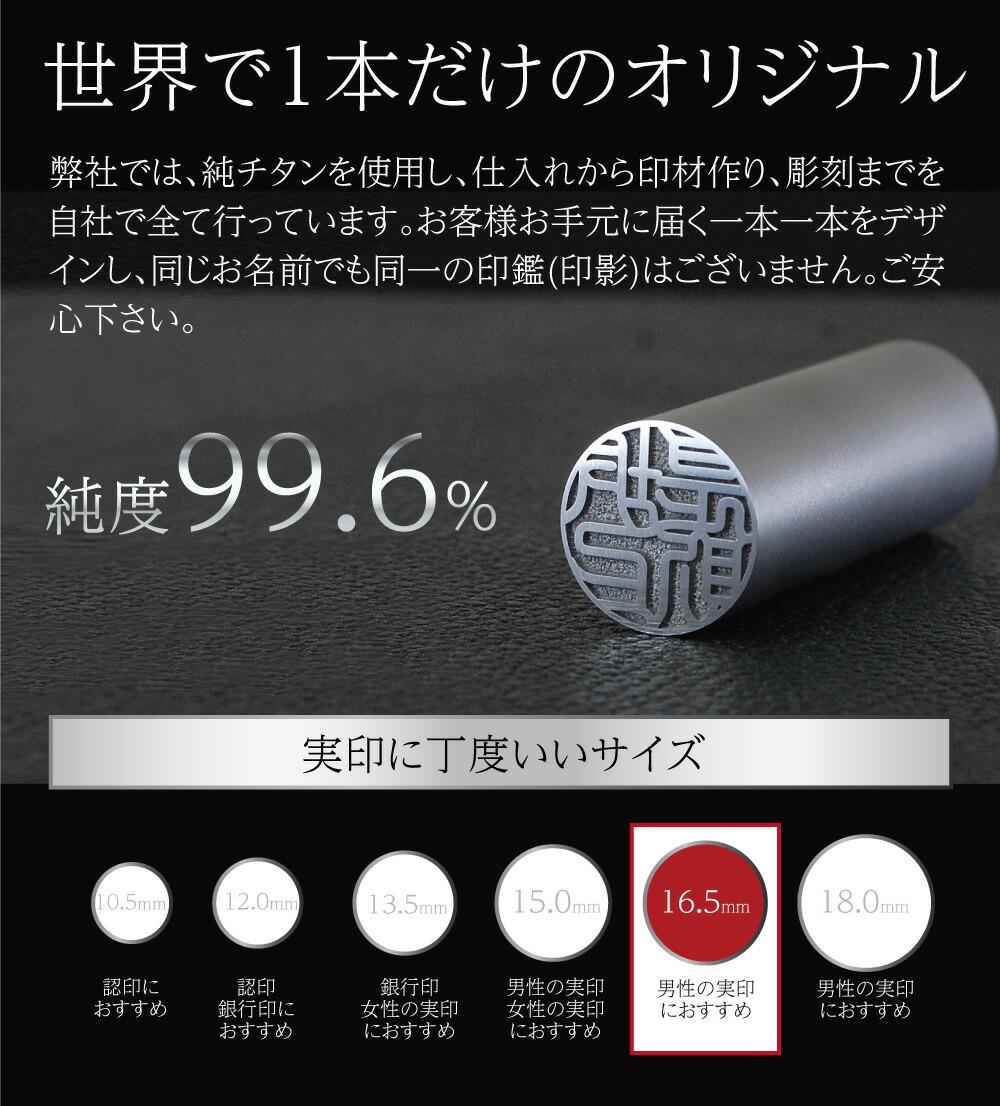 チタン印鑑サイズ2