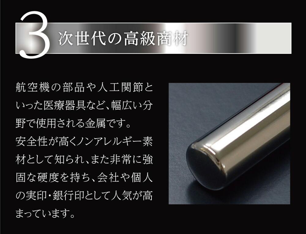 チタンの特性3