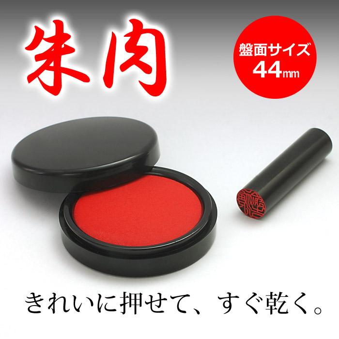 朱肉 盤面サイズ44mm