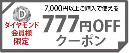 777円OFF