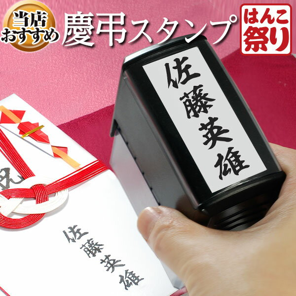 慶弔のし袋用ゴム印
