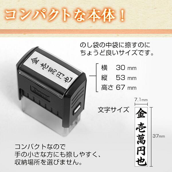 慶弔用金額スタンプ 熨斗 内袋用 金額スタンプ