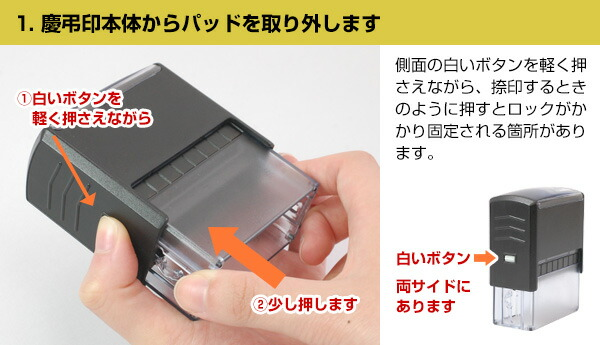 慶弔印/住所印 補充用インク