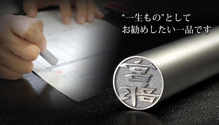 チタン 印鑑 耐久性 高級感 実印 銀行印 一生もの 人気
