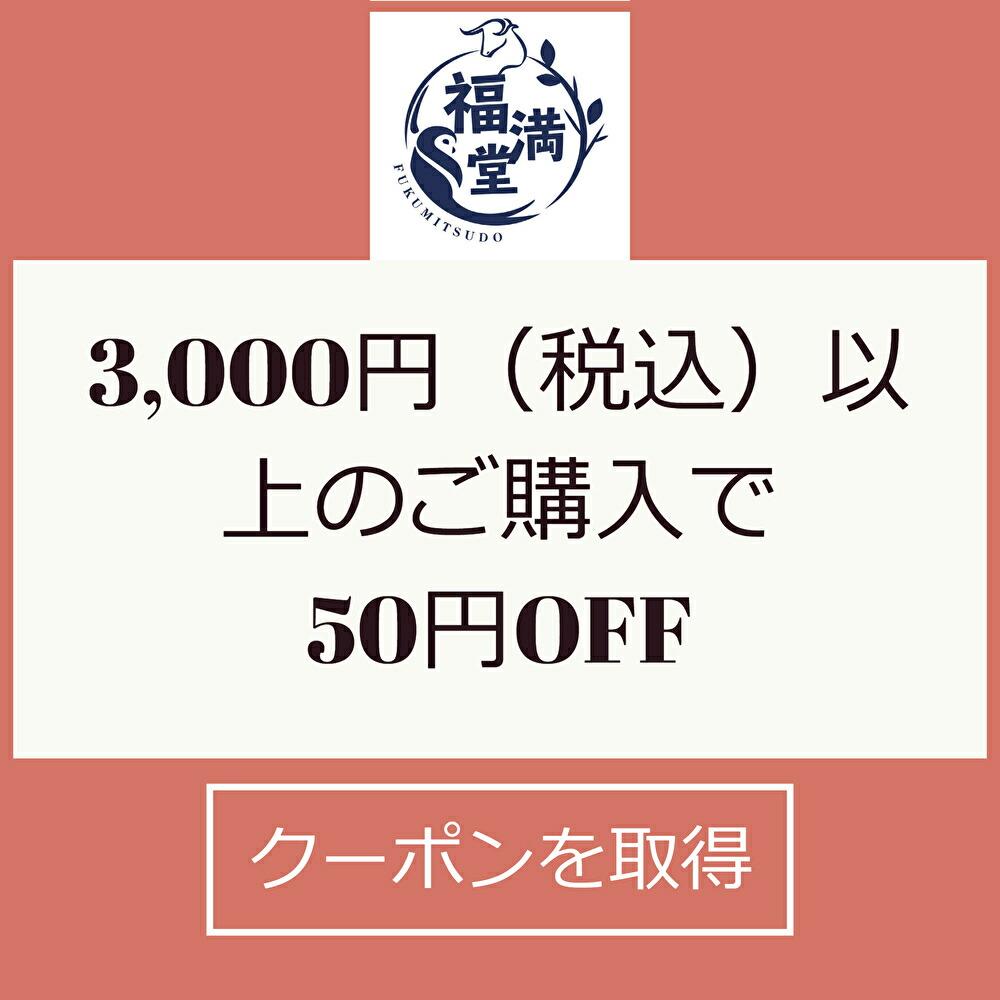 3,000円以上50円引きクーポン