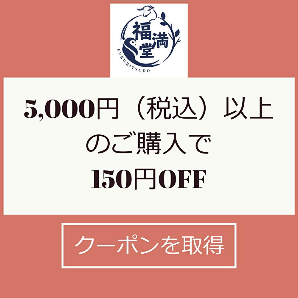 5,000円以上150円引きクーポン