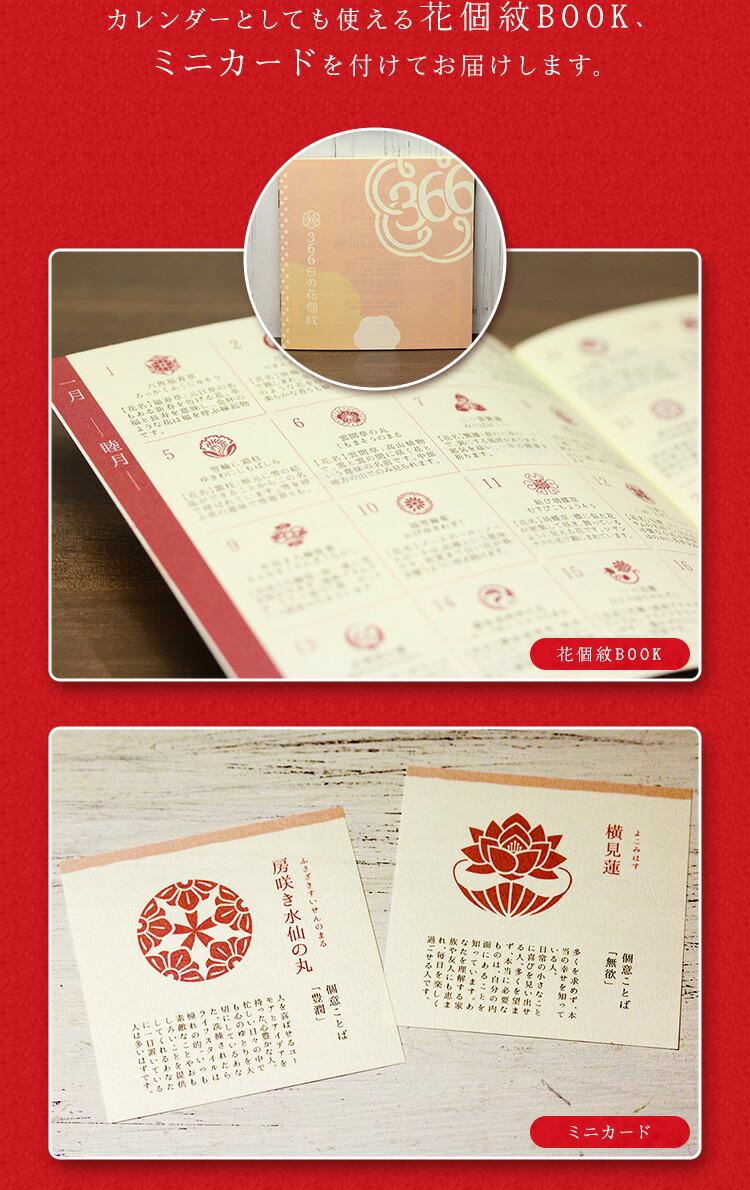 カレンダーとしても使える花個紋BOOK、ミニカードを付けてお届けします。