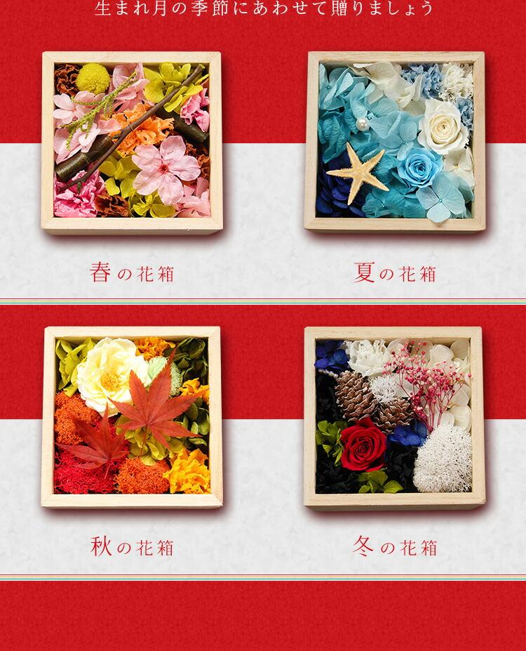 生まれ月の季節にあわせて贈りましょう。春の花箱・夏の花箱・秋の花箱・冬の花箱