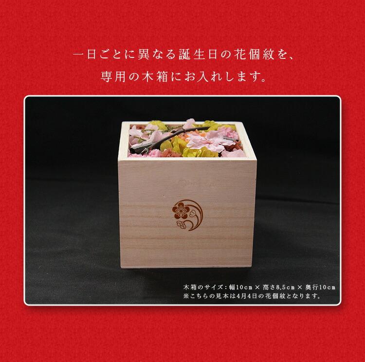 一日ごとに異なる誕生日の花個紋を、専用の木箱に刻印。(スタンプで刻印いたします)