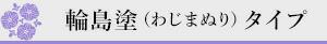 輪島塗(わじまぬり)タイプ