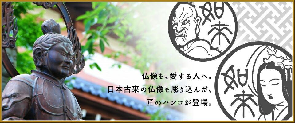 仏像を、愛する人へ。日本古来の仏像を彫り込んだ、匠のハンコが登場。