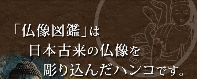 「仏像図鑑」は日本古来の仏像を彫り込んだハンコです。