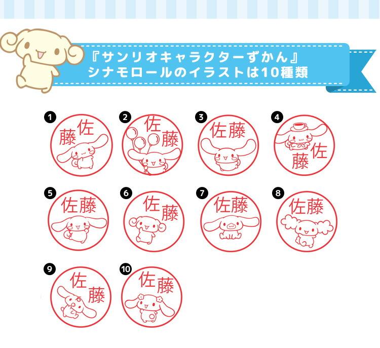 「サンリオキャラクターずかん シナモロールバージョン(仮)」のイラストは、15種類から選べます。